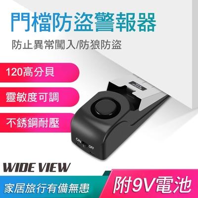 WIDE VIEW 門檔防盜警報器(DS120)