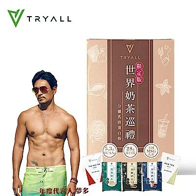 [台灣 Tryall] 全分離乳清蛋白 (8包/盒) 世界奶茶巡禮