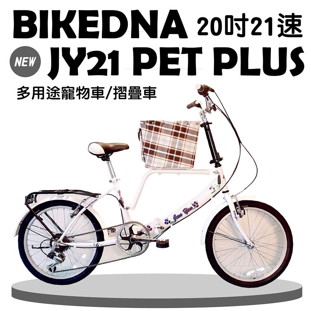 BIKEDNA JY21 PET PLUS 20吋21速 SHIMANO進階版多功能寵物車/折疊車 摺疊淑女車