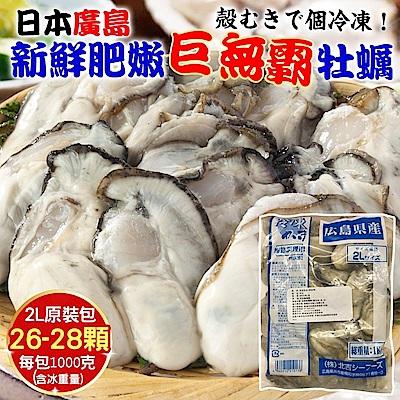 【海陸管家】日本廣島巨無霸2L牡蠣 x1kg(約26-28顆)
