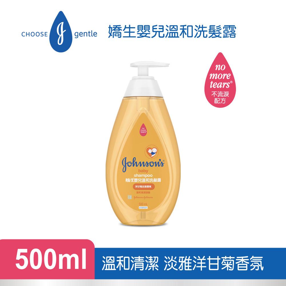 嬌生嬰兒溫和洗髮露500ml(全新升級)