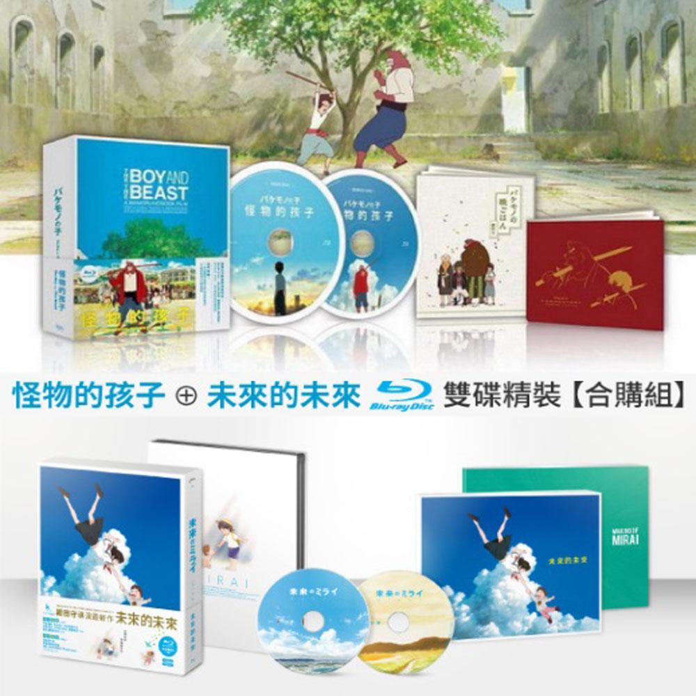 未來的未來 雙碟精裝版BD+怪物的孩子 雙碟精裝版BD合購 (細田守作品)