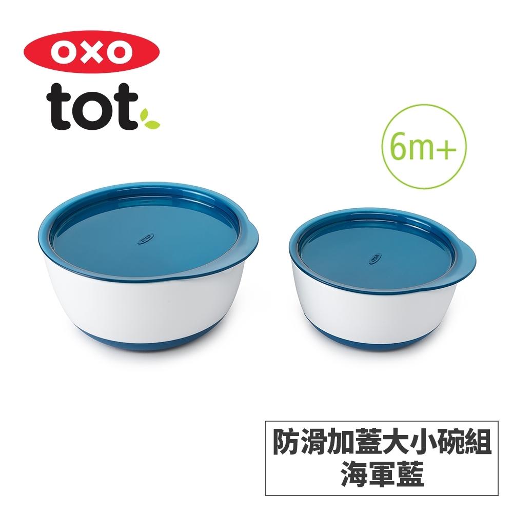 美國OXO tot 防滑加蓋大小碗組(四色任選) product image 1