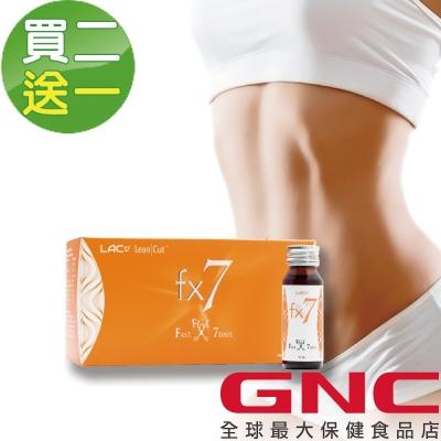 GNC健安喜 藤黃果 LAC fx7纖速飲 10瓶盒(買2送1)