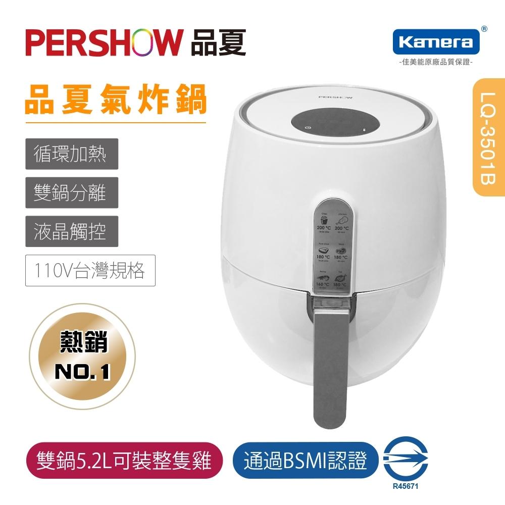 PERSHOW 品夏氣炸鍋 (LQ-3501B) 智能觸屏 雙鍋5.2L