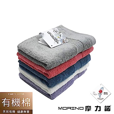 MORINO摩力諾 有機棉歐系緞條毛巾