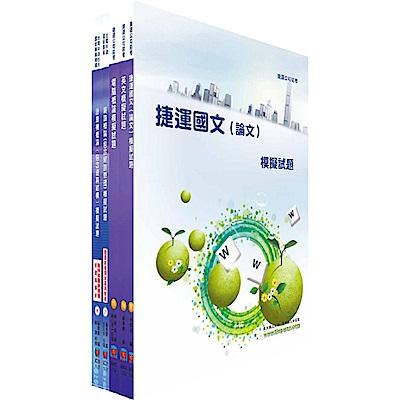 台北捷運公司招考(技術員-資訊)模擬試題套書(贈題庫網帳號、雲端課程)