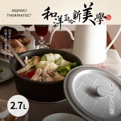 MIYAWO日本宮尾 IH系列9號耐溫差陶土湯鍋2.7L-極簡風格(可用電磁爐)