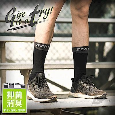 GIAT 台灣製萊卡消臭機能運動襪(原創信念款)-2雙組【聯合活動】