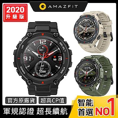 【Amazfit華米】米動手錶T-Rex軍規認證智能運動心率智慧手錶
