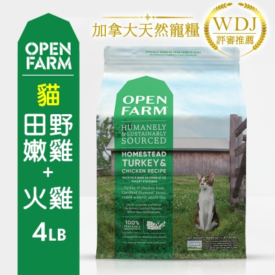 加拿大OPEN FARM開放農場-全齡貓優活蛋白食譜(火雞肉+雞肉) 4LB(1.81KG)