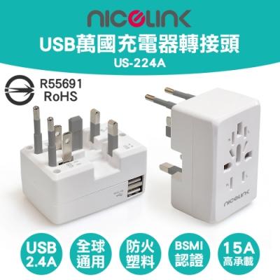 [限時下殺]NICELINK 全球通用型旅行USB 2.4A萬國充電器轉接頭 US-224A (萬用插孔設計)