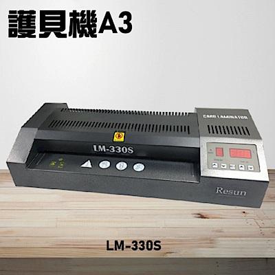 Resun LM-330S 護貝機