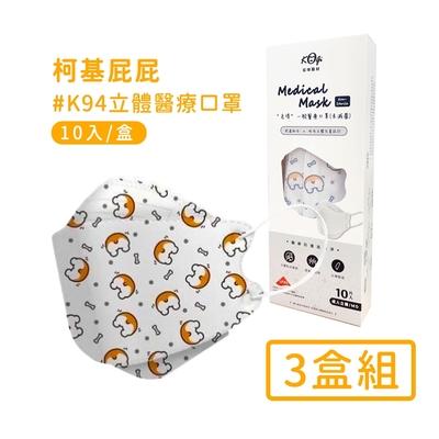 宏瑋 韓版K94立體醫療口罩(10入*3盒)-柯基屁屁