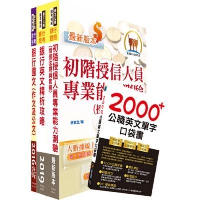 高雄銀行(徵授信AO業務人員)套書(贈英文單字書、題庫網帳號、雲端課程)