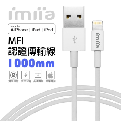imiia iPhone Lightning 8Pin MFI蘋果認證 傳輸充電線 1M