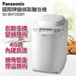 Panasonic國際牌製麵包機SD-BMT2000T