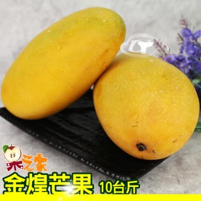 果之家 台灣嚴選香甜Q金煌芒果10台斤1箱(約5-7顆)