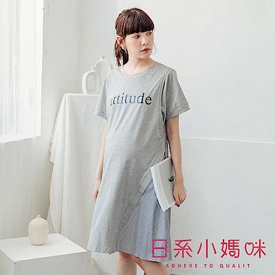 日系小媽咪孕婦裝-哺乳衣~簡約attitude英文側拼接直條襯衫側開洋裝