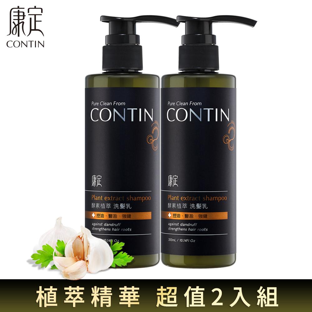 CONTIN康定 網紅愛用 酵素植萃洗髮乳2入組