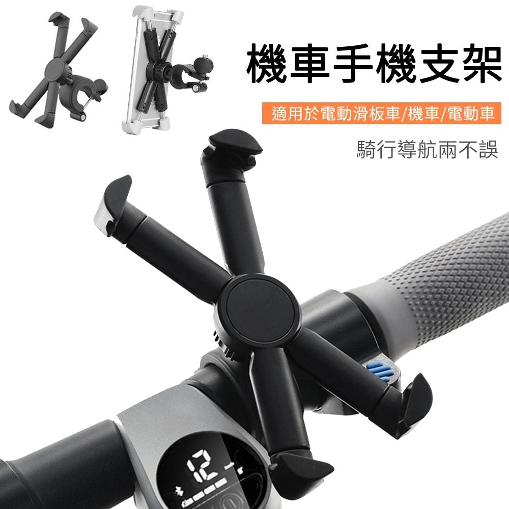 ANTIAN 鷹爪機車手機導航支架 自行車/摩托車/電動車 車把手機架 可旋轉調節