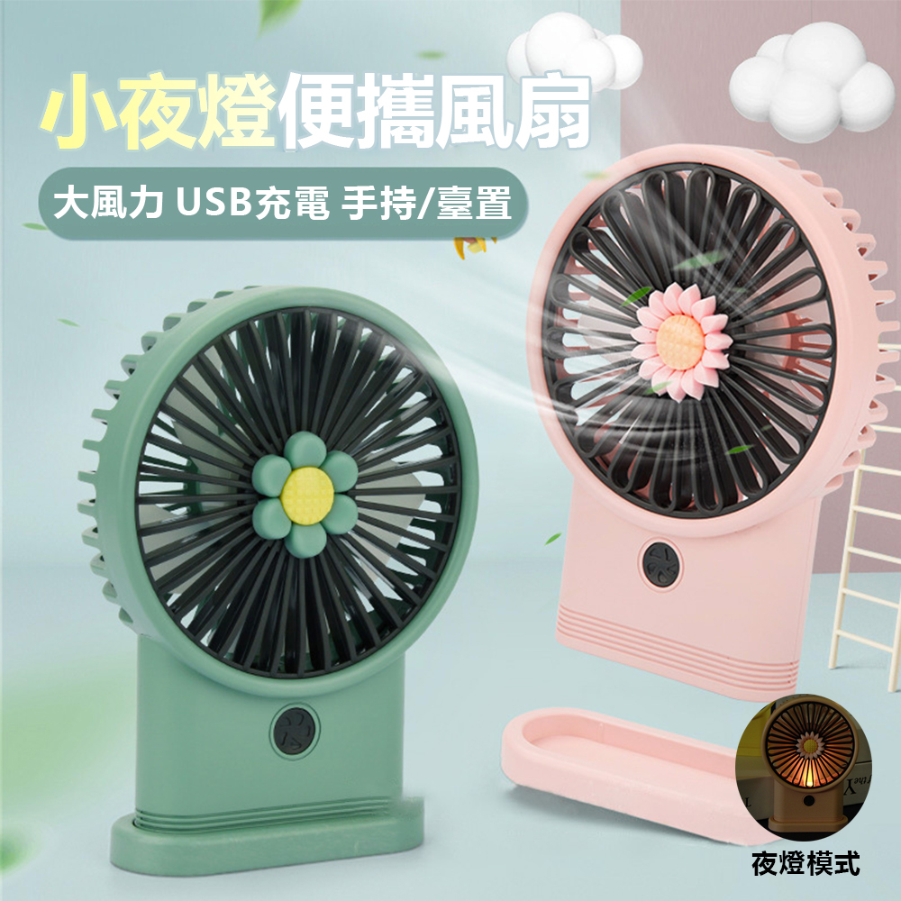 便攜式手持小風扇 USB充電式小型隨身電風扇 三擋大風力 可愛花花造型 手持桌面兩用 四色可選