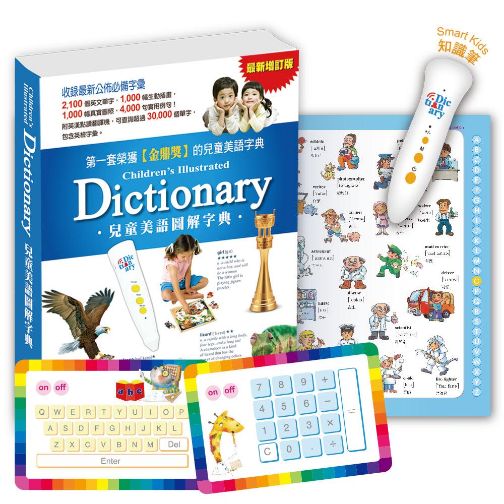 閣林文創 兒童美語圖解字典(點讀版)-彩盒裝
