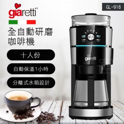 【Giaretti】義大利 全自動研磨咖啡機 GL-918