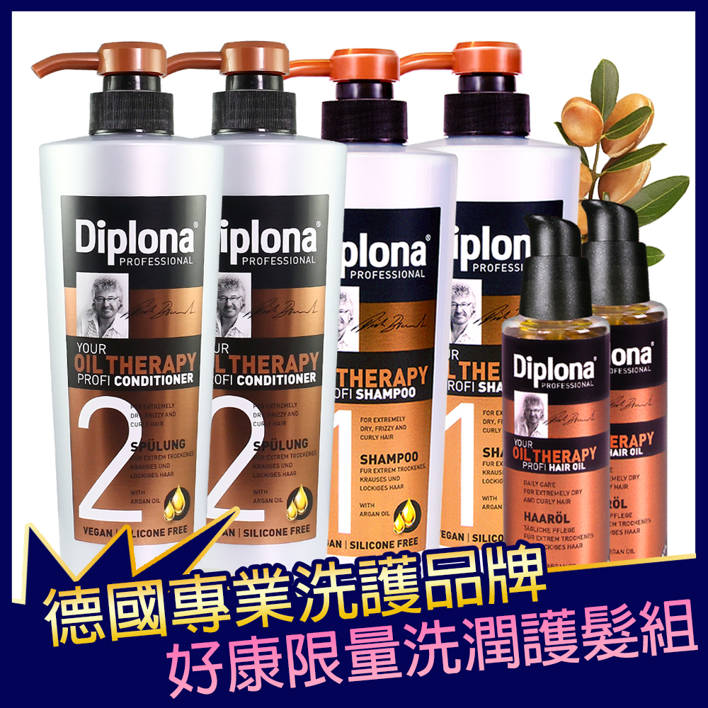 德國Diplona 沙龍級摩洛哥堅果油完美修護組(洗髮2+潤絲2+護髮油2)