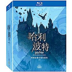 哈利波特 終極全套合集(11碟) 幻彩版  藍光 BD
