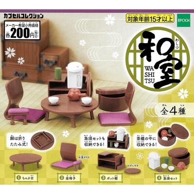 全套4款 日本正版 和室傢俱 扭蛋 轉蛋 和室桌椅 迷你桌椅 擺飾 EPOCH - 623959