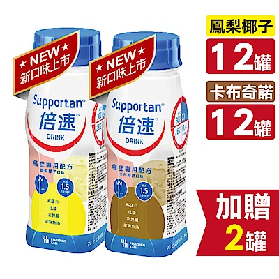 Supportan 倍速 癌症專用配方 (鳳梨椰子12罐+卡布奇諾12罐) 加贈2罐