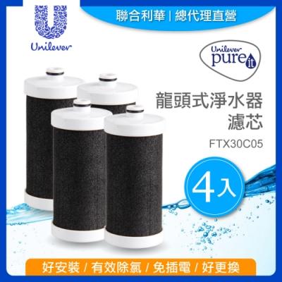 【Unilever 聯合利華】Pureit龍頭式淨水器濾芯FTX30C05(4入)