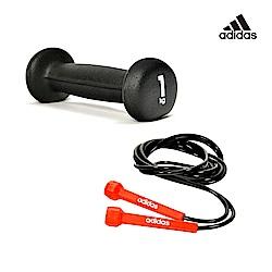 Adidas 重訓二件組(啞鈴1kg+基礎訓練型跳繩)