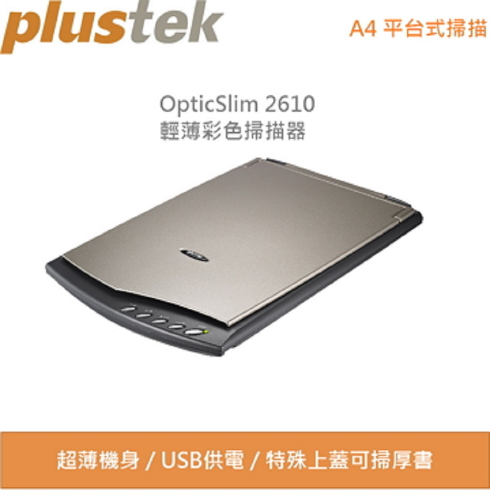 Plustek OpticSlim 2610高解析度A4高品質掃描器