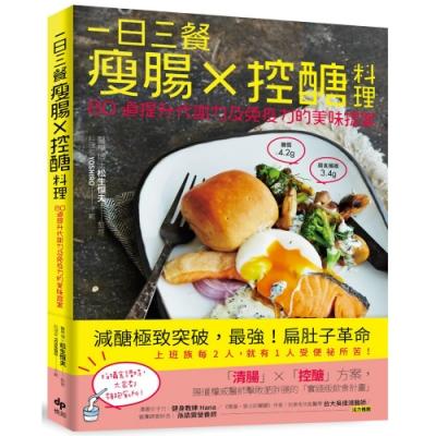 一日三餐瘦腸╳控醣料理!:80道提升代謝力及免疫力的美味提案