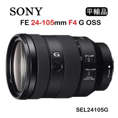 SONY FE 24-105mm F4 G OSS(平行輸入) 送UV保護鏡+吹球清潔組 SEL24105G
