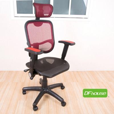 DFhouse卡羅特全網電腦椅-五色可選  63*63*110-121