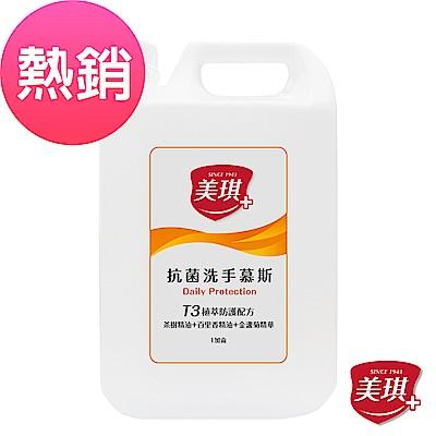 美琪 抗菌洗手慕斯補充瓶 1加侖