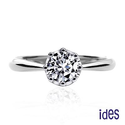 ides愛蒂思 八爪50分E/VS1八心八箭頂級車工3EX鑽石戒指(英式皇冠)