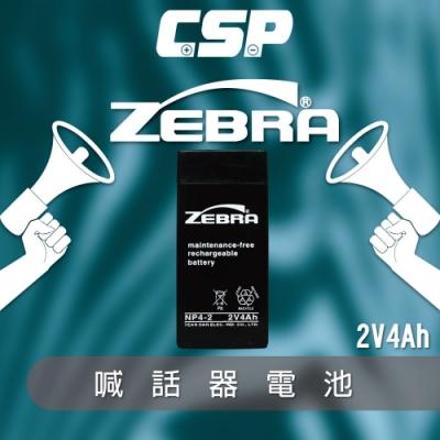 【ZEBRA斑馬牌】NP4-2 (2V4Ah) 鉛酸電池 /喊話器電池
