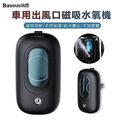 Baseus倍思 車用出風口磁吸噴霧霧化機 空氣保濕水氧機 汽車香薰香氛機 補水儀 加濕器