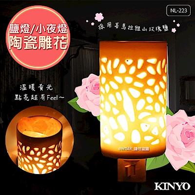 KINYO 陶瓷雕花鹽燈/小夜燈/壁燈(NL-223)開運玫瑰鹽
