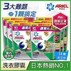 Ariel日本進口三合一3D洗衣膠囊/洗衣球
