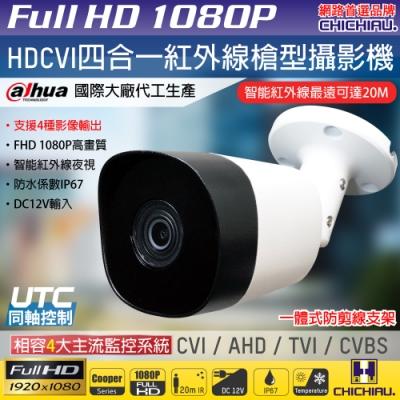 【CHICHIAU】Dahua大華 四合一CVI 1080P 200萬紅外線監視器攝影機 (HAC-B2A21N)