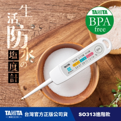 日本TANITA鹽度計-進階款SO313 (公司貨)