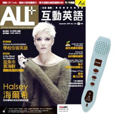 ALL+互動英語朗讀CD版(1年12期)贈 LivePen智慧點讀筆(16G)