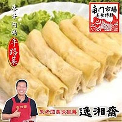 南門市場逸湘齋 百頁捲(10入)