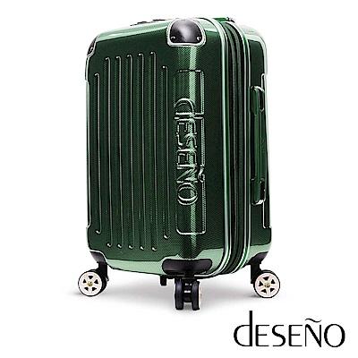 Deseno 尊爵傳奇III-18.5吋加大防爆拉鍊商務行李箱-綠色