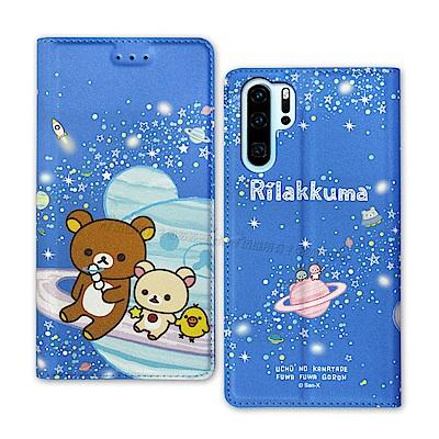 日本授權正版 拉拉熊 華為 HUAWEI P30 Pro 金沙彩繪磁力皮套(星空藍)